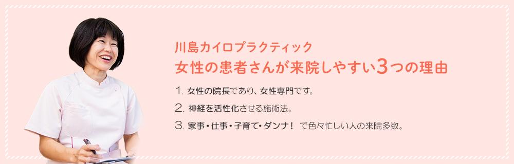 川島カイロプラクティック 女性の患者さんが来院しやすい3つの理由