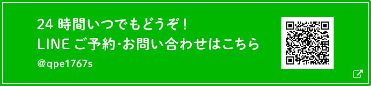 LINEでのご予約/お問い合わせ